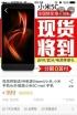 Xiaomi Mi 5c: Wstępne dane i cena