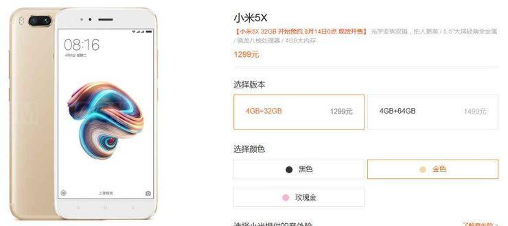 Xiaomi Mi 5X w sklepie Xiaomi