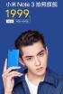 Xiaomi Mi Note 3 w nowej, tańszej wersji