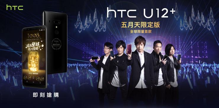 HTC U12+ Mayday