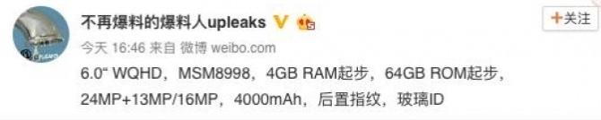 Domniemane specyfikacje HTC U