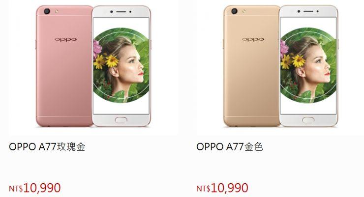 Oppo A77 - ceny obu kolorów na Tajwanie