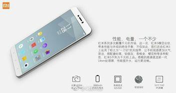 Slajdy z prezentacji Xiaomi Redmi 5