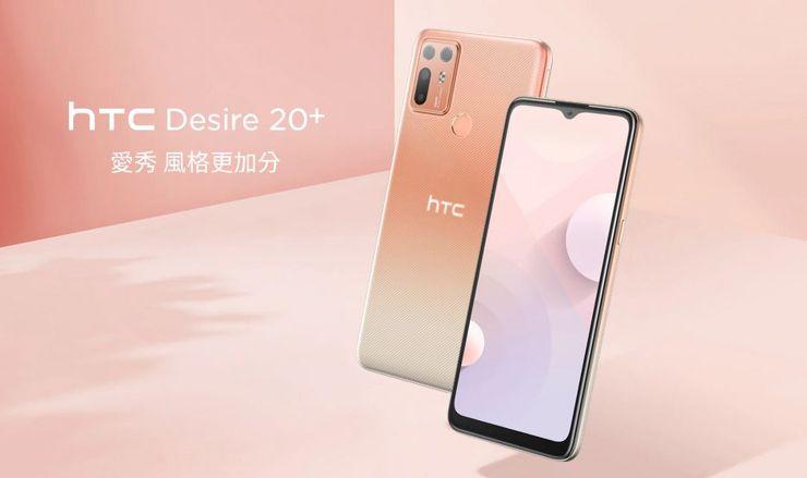 HTC Desire 20+ zadebiutował na Tajwanie