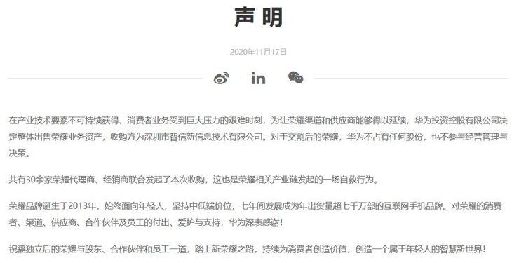 Oświadczenie Huawei. Miłej lektury!