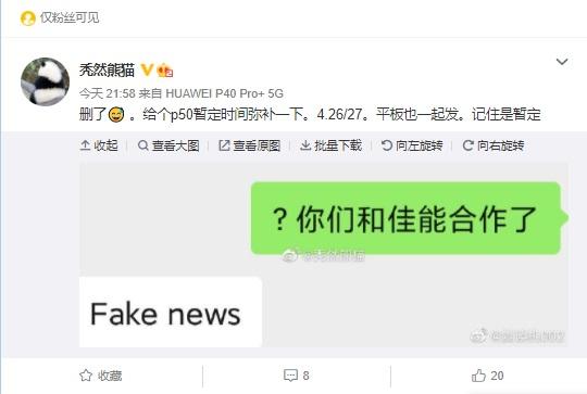 Huawei P50 - dezinformacje i nowa data premiery
