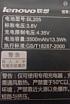 Lenovo P770 z wieeeelką baterią