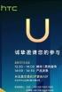 HTC U11 Plus poznamy 2 listopada?