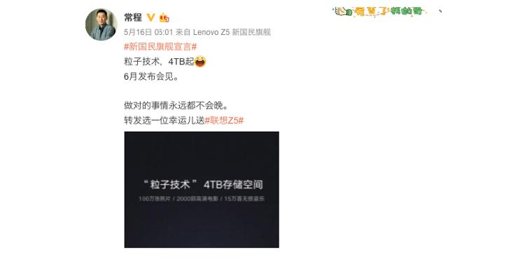 Wpis z Weibo o pamięci w Z5