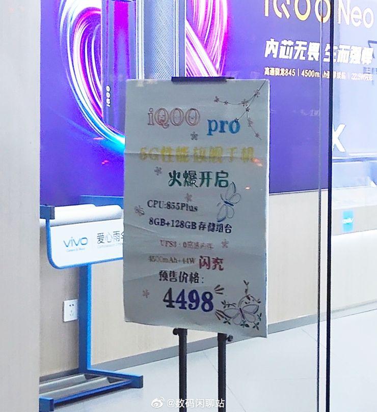 Czy IQOO Pro 5G faktycznie będzie kosztował 4498 juanów?