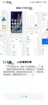 Zrzuty ekranu nowego MIUI