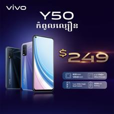 Infografiki o  Vivo Y50