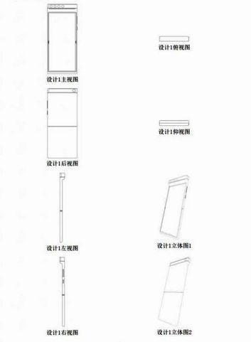 Szkice patentowe Xiaomi