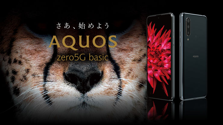 Sharp Aquos Zero5G basic