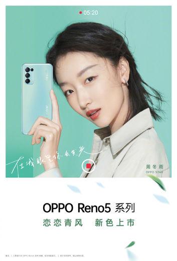 Smartfon został oficjalnie zaanonsowany przez Oppo w serwisie Weibo