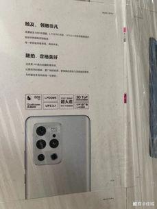 Opakowanie Meizu 18 Pro